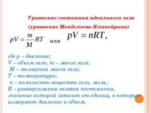 Уравнение состояния идеального газа (уравнение Менделеева-Клапейрона) или