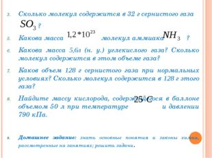 Сколько молекул содержится в 32 г сернистого газа  ? Какова масса молекул а