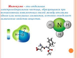 Молекула – это отдельная электронейтральная частица, образующаяся при возни