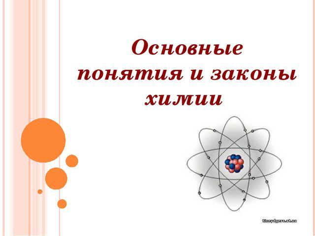 Основные понятия и законы химии