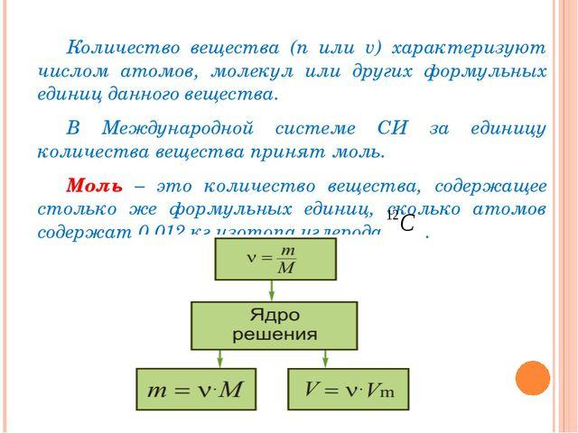 Количество вещества (n или v) характеризуют числом атомов, молекул или друг...