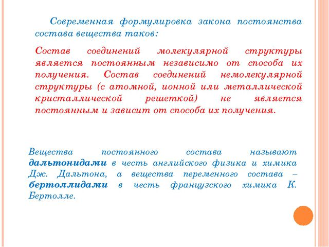 Современная формулировка закона постоянства состава вещества таков: Состав...
