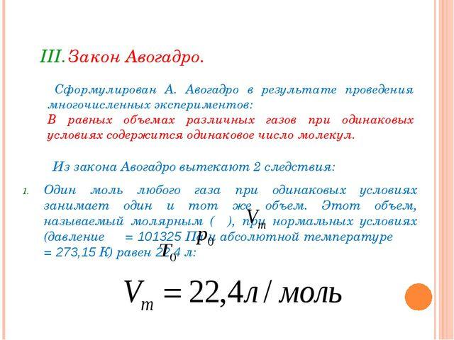 Из закона Авогадро вытекают 2 следствия: Один моль любого газа при одинаков...