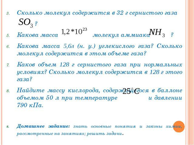 Сколько молекул содержится в 32 г сернистого газа  ? Какова масса молекул а...