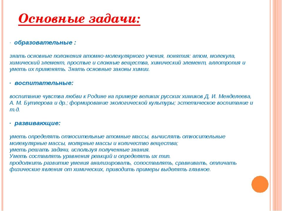 Основные задачи: · образовательные : знать основные положения атомно-молекуля...