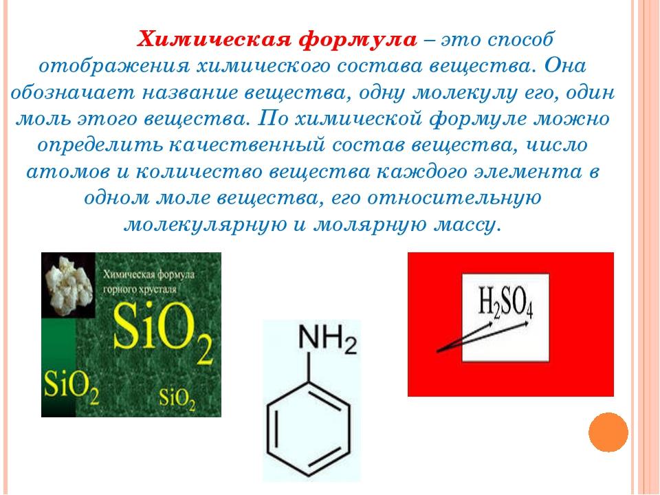 Химическая формула – это способ отображения химического состава вещества. О...