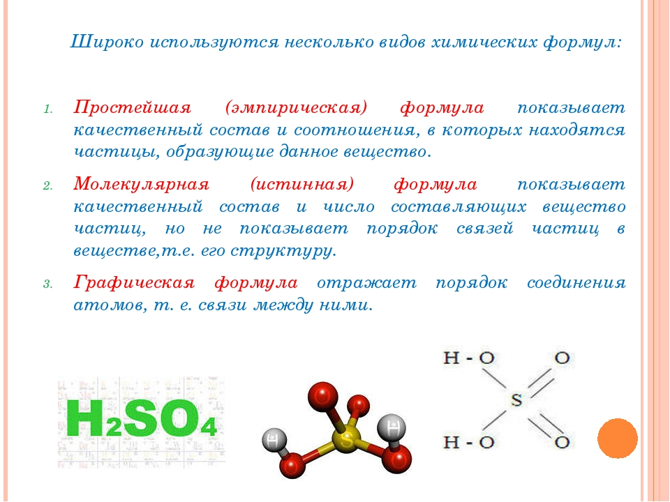 Широко используются несколько видов химических формул: Простейшая (эмпириче...