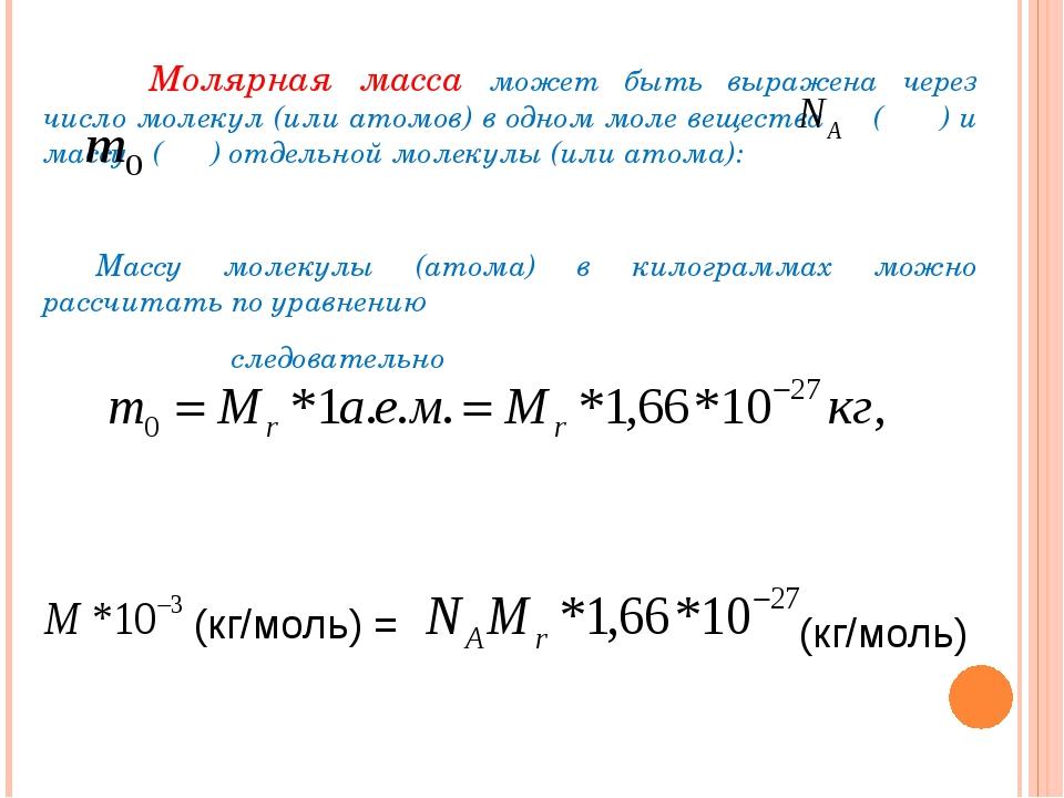 Молярная масса может быть выражена через число молекул (или атомов) в одном...