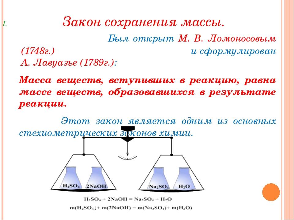 Закон сохранения массы. Был открыт М. В. Ломоносовым (1748г.) и сформулирова...