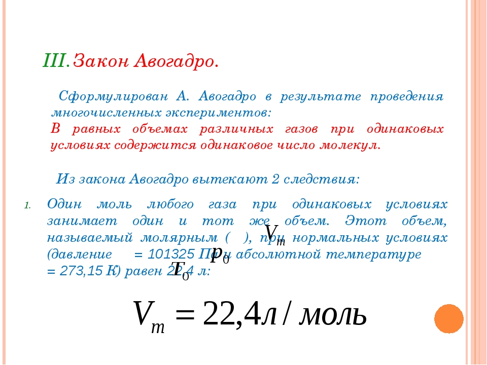 experiment 12 avogadros number
