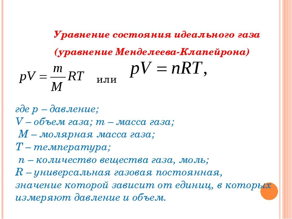 Уравнение состояния идеального газа (уравнение Менделеева-Клапейрона) или...