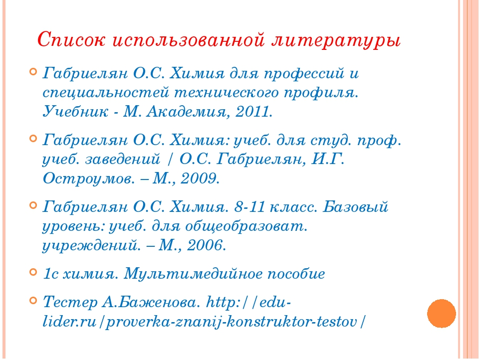 Список использованной литературы Габриелян О.С. Химия для профессий и специал...