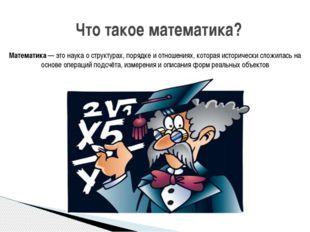 Что такое математика? Математика — это наука о структурах, порядке и отношен