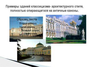 Примеры зданий классицизма- архитектурного стиля, полностью опирающегося на а