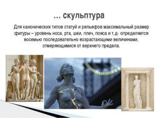 Для канонических типов статуй и рельефов максимальный размер фигуры – уровень