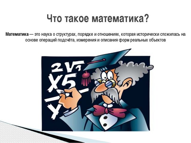 Что такое математика? Математика — это наука о структурах, порядке и отношен...