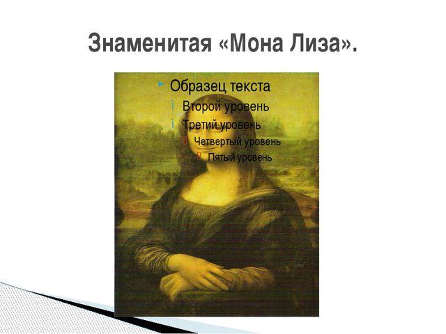 Знаменитая «Мона Лиза».