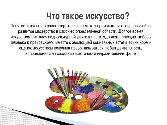 Понятие искусства крайне широко— оно может проявляться как чрезвычайно разви...