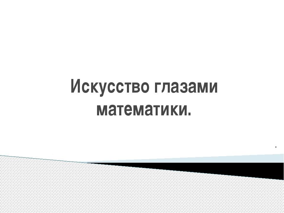 Искусство глазами математики. .