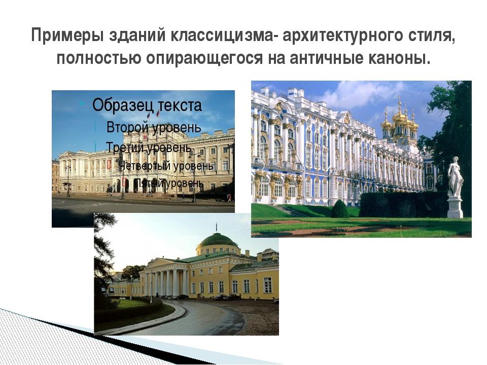Примеры зданий классицизма- архитектурного стиля, полностью опирающегося на а...