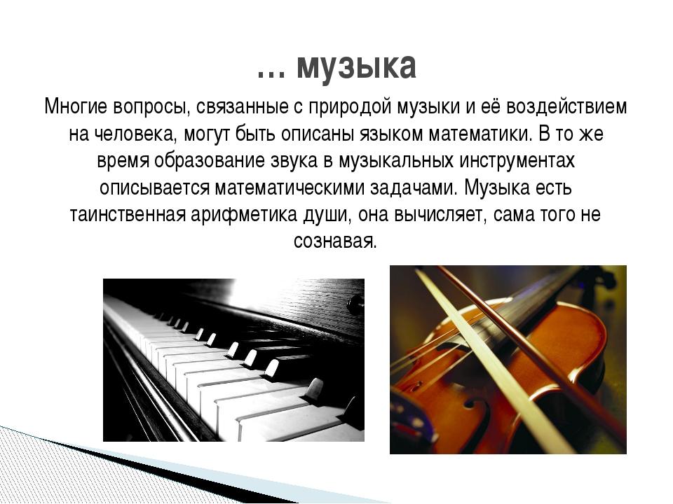 Многие вопросы, связанные с природой музыки и её воздействием на человека, мо...
