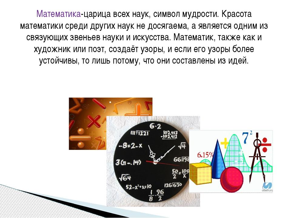Математика-царица всех наук, символ мудрости. Красота математики среди других...