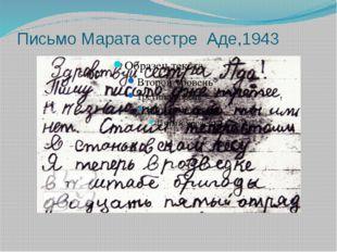 Письмо Марата сестре Аде,1943