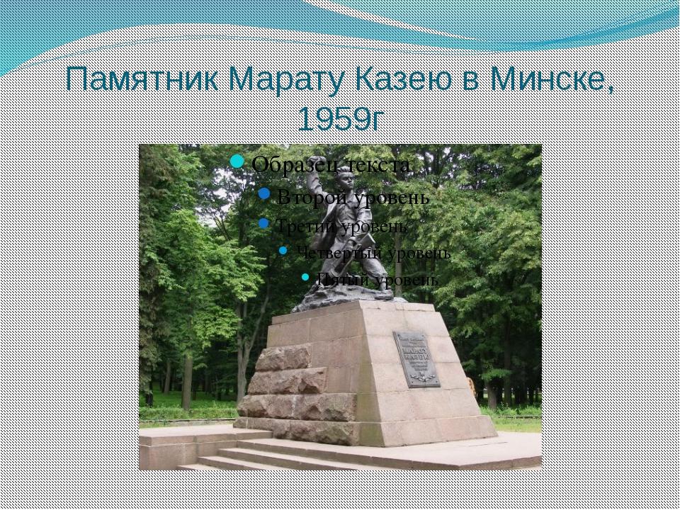 Памятник Марату Казею в Минске, 1959г