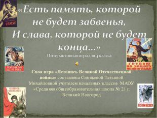 Своя игра «Летопись Великой Отечественной войны» составлена Синяковой Татьяно