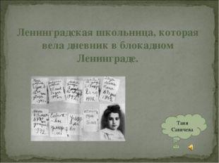 Таня Савичева Ленинградская школьница, которая вела дневник в блокадном Ленин