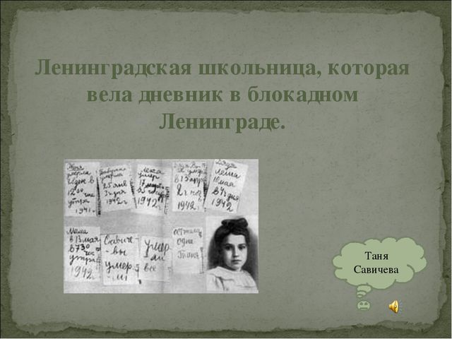 Таня Савичева Ленинградская школьница, которая вела дневник в блокадном Ленин...