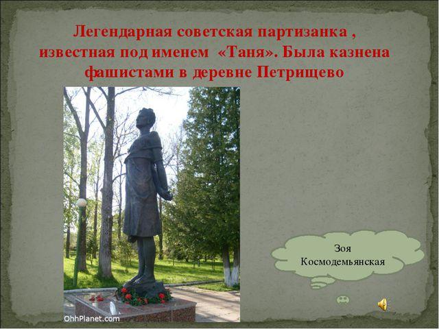 Легендарная советская партизанка , известная под именем «Таня». Была казнена...