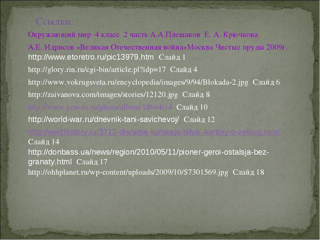 Ссылки: Окружающий мир 4 класс 2 часть А.А.Плешаков Е. А. Крючкова А.Е. Идрис...
