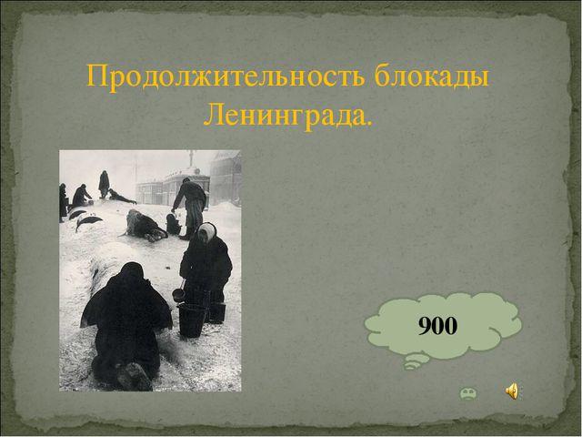 Продолжительность блокады Ленинграда. 900