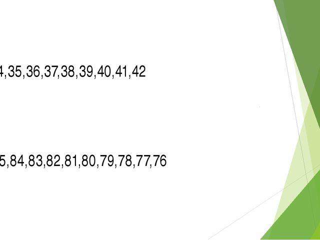 от 34 до 42 от 85 до 76 34,35,36,37,38,39,40,41,42 85,84,83,82,81,80,79,78,77...