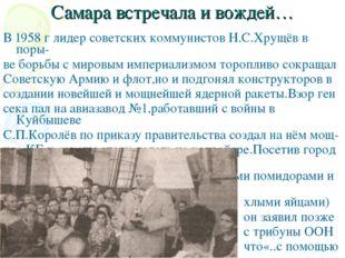 Самара встречала и вождей… В 1958 г лидер советских коммунистов Н.С.Хрущёв в