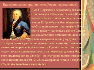 Екатерининских времён певец России неподкупный… Имя Г.Державина неразрывно св