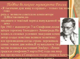 Подвиг великого музыканта России «Я тысячами душ живу в сердцах» - только та