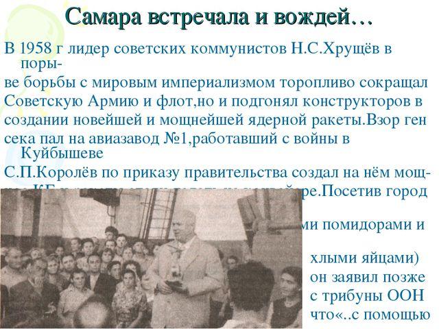 Самара встречала и вождей… В 1958 г лидер советских коммунистов Н.С.Хрущёв в...