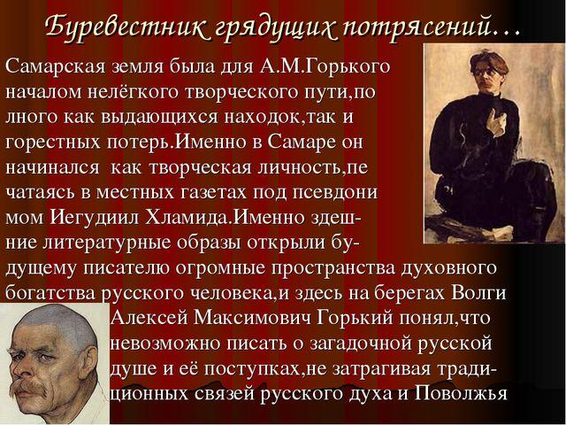Буревестник грядущих потрясений… Самарская земля была для А.М.Горького начало...