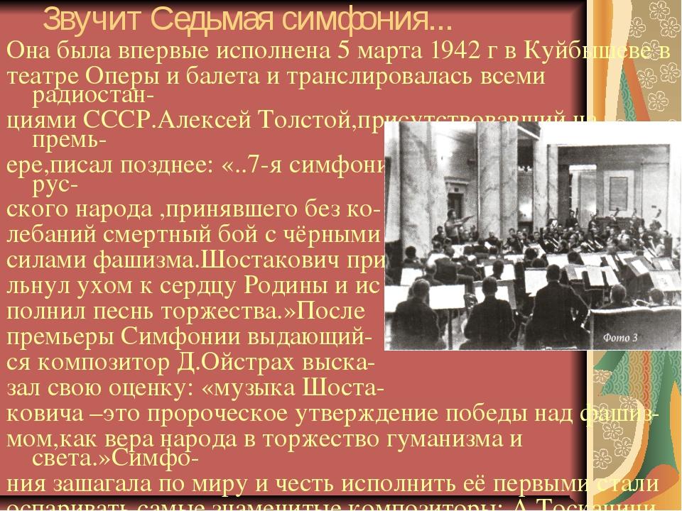 Звучит Седьмая симфония... Она была впервые исполнена 5 марта 1942 г в Куйбыш...