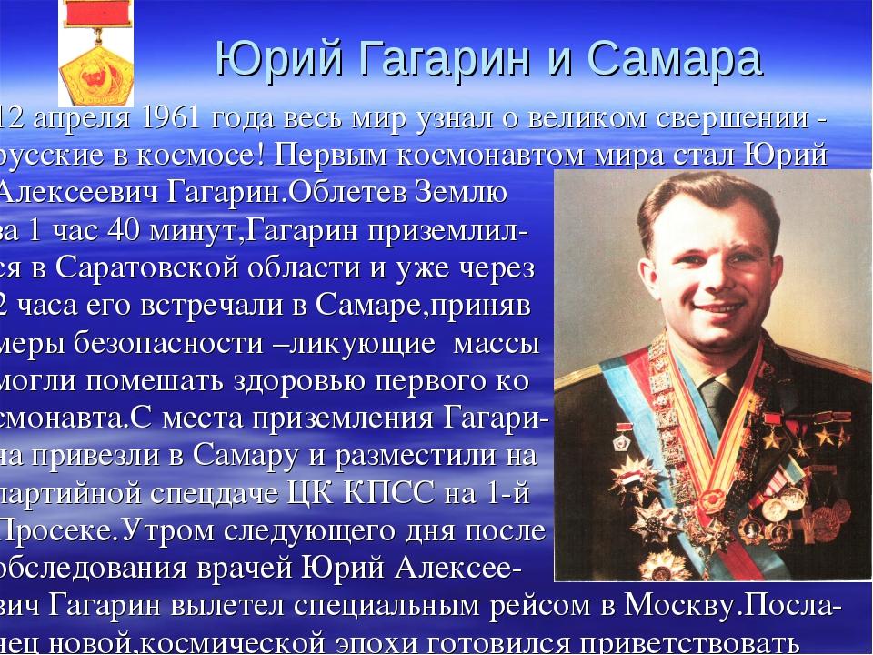 Юрий Гагарин и Самара 12 апреля 1961 года весь мир узнал о великом свершении...