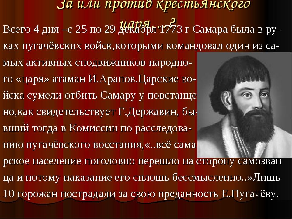 За или против крестьянского царя…? Всего 4 дня –с 25 по 29 декабря 1773 г Са...