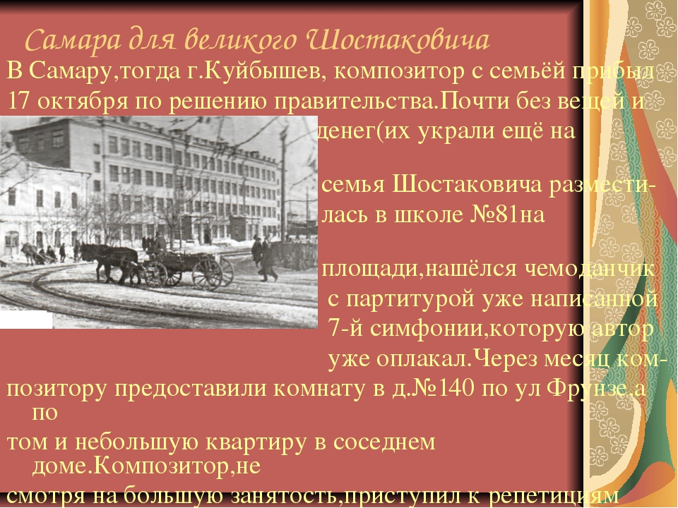 Самара для великого Шостаковича В Самару,тогда г.Куйбышев, композитор с семьё...