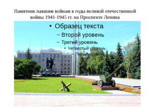 Памятник павшим войнам в годы великой отечественной войны 1941-1945 гг. на Пр