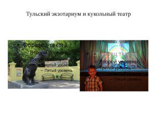 Тульский экзотариум и кукольный театр