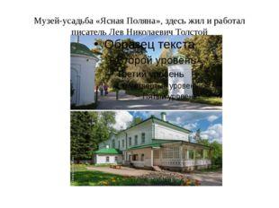Музей-усадьба «Ясная Поляна», здесь жил и работал писатель Лев Николаевич Тол