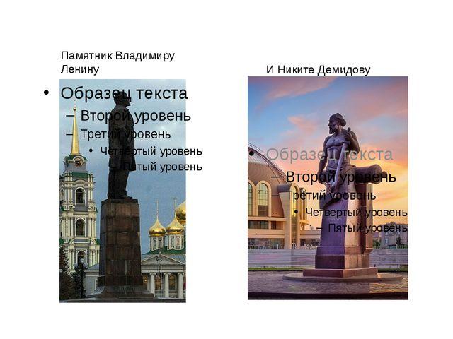 Памятник Владимиру Ленину И Никите Демидову