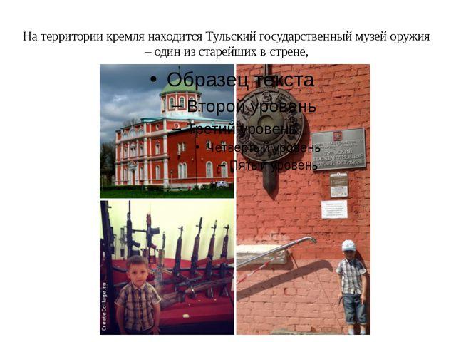 На территории кремля находится Тульский государственный музей оружия – один и...