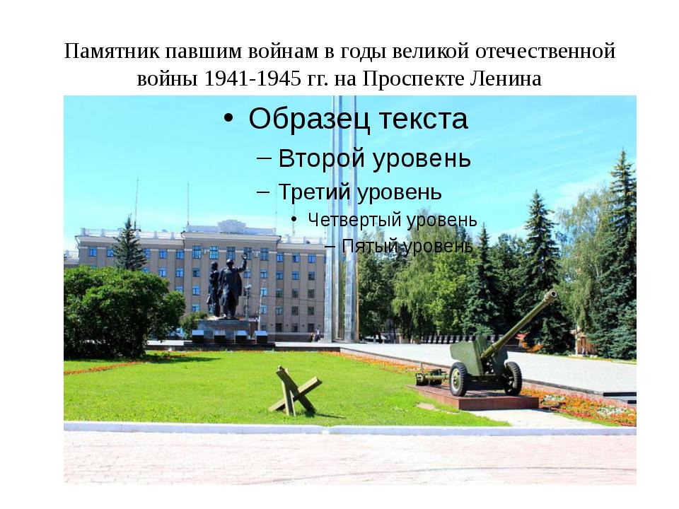 Памятник павшим войнам в годы великой отечественной войны 1941-1945 гг. на Пр...